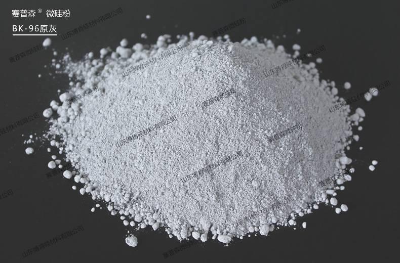 赛普森混凝土用微硅粉